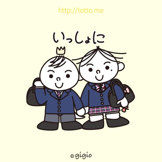 tw_一緒