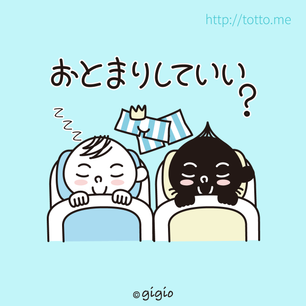 tw_お泊り