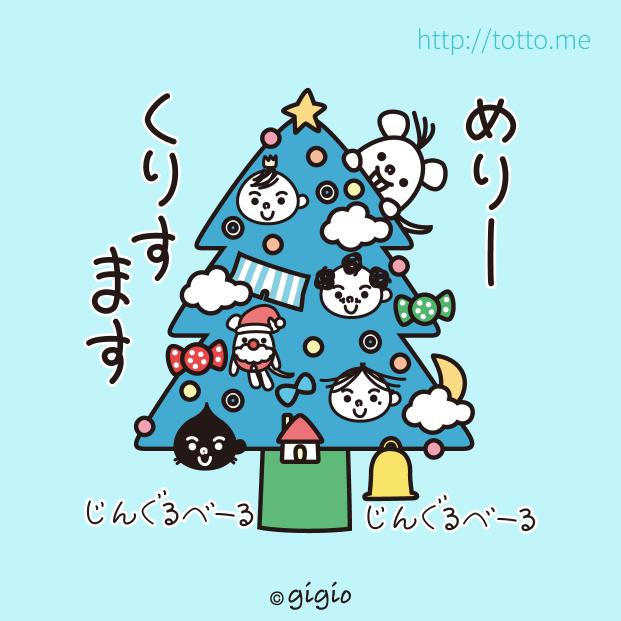 tw_クリスマス