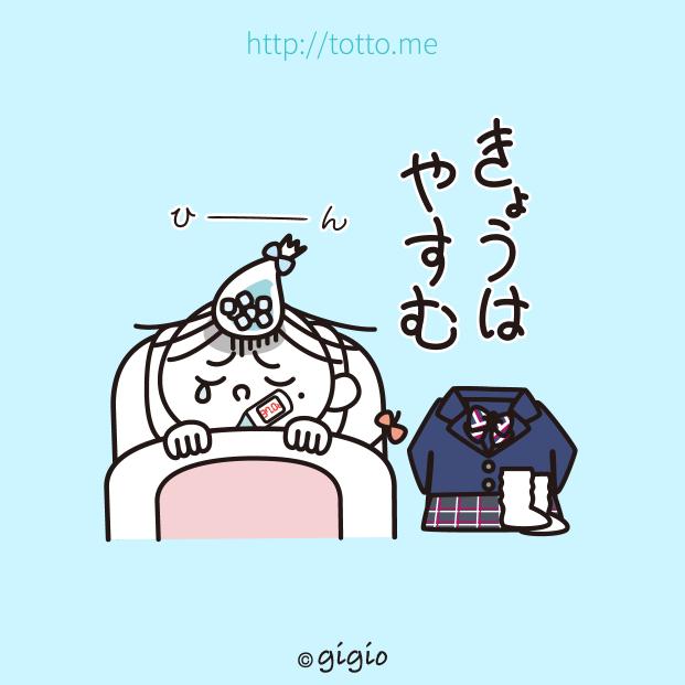 tw_休む