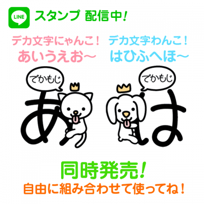 デカ文字にゃんこ!& わんこ!